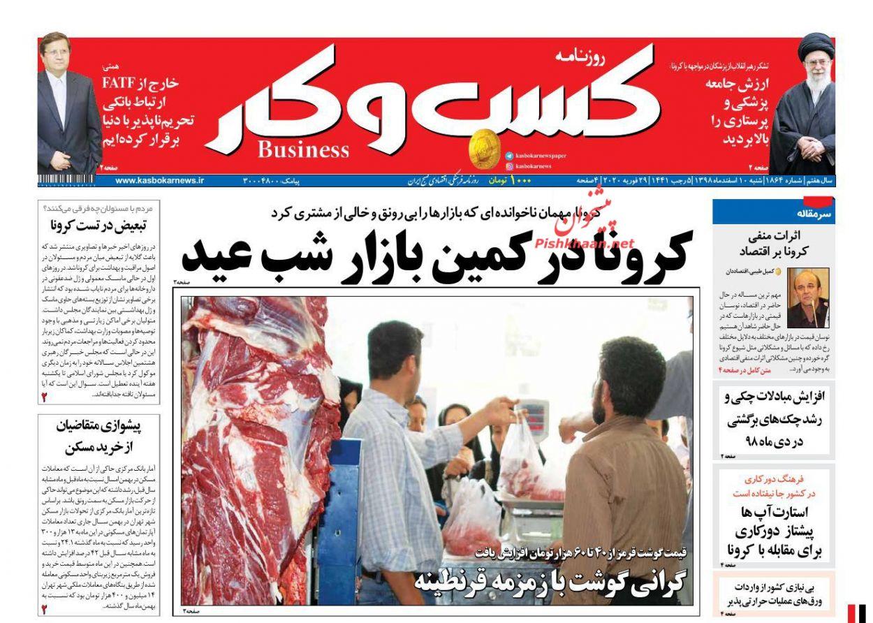 عناوین اخبار روزنامه كسب و كار در روز شنبه ۱۰ اسفند :