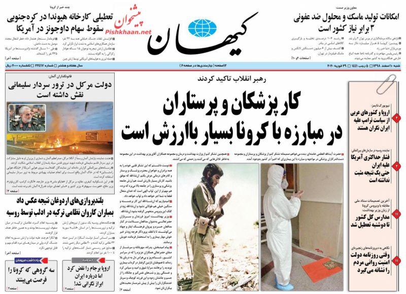 عناوین اخبار روزنامه کيهان در روز شنبه ۱۰ اسفند