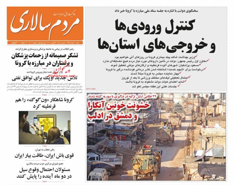 عناوین اخبار روزنامه مردم سالاری در روز شنبه ۱۰ اسفند
