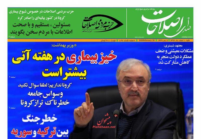 عناوین اخبار روزنامه صدای اصلاحات در روز شنبه ۱۰ اسفند