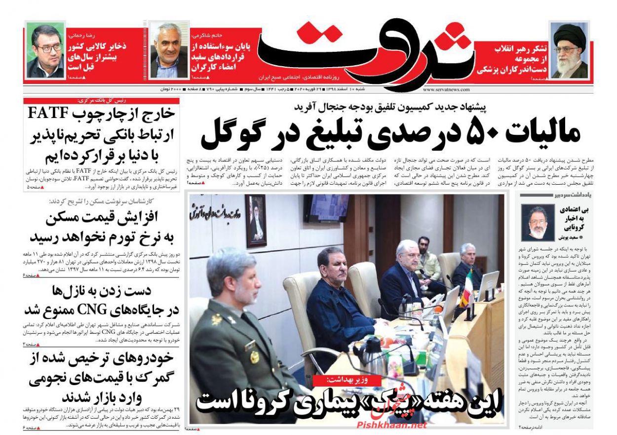 عناوین اخبار روزنامه ثروت در روز شنبه ۱۰ اسفند :