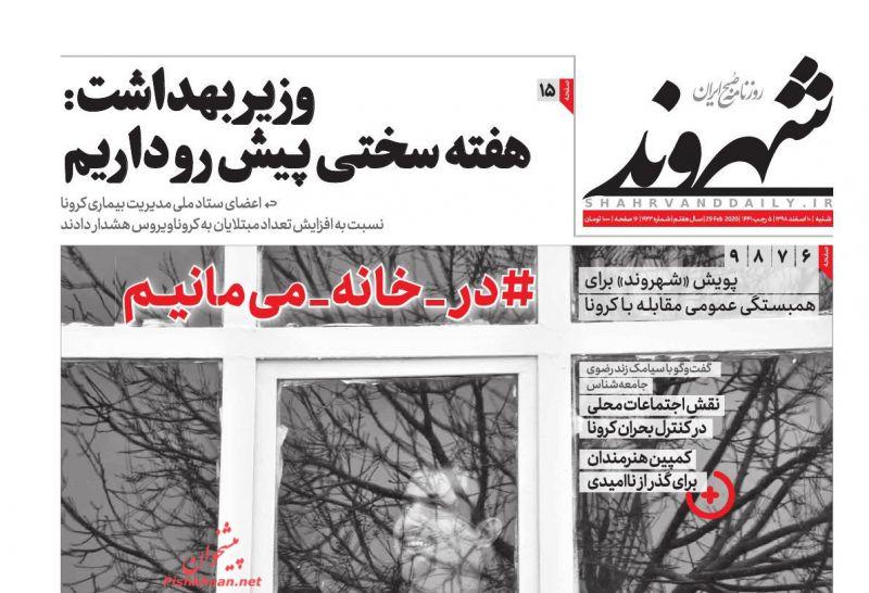 عناوین اخبار روزنامه شهروند در روز شنبه ۱۰ اسفند