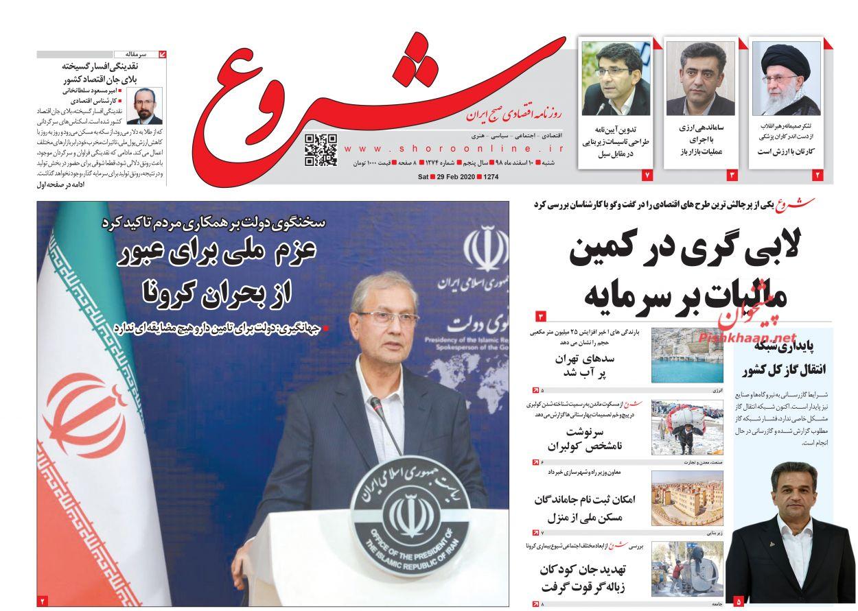 عناوین اخبار روزنامه شروع در روز شنبه ۱۰ اسفند :