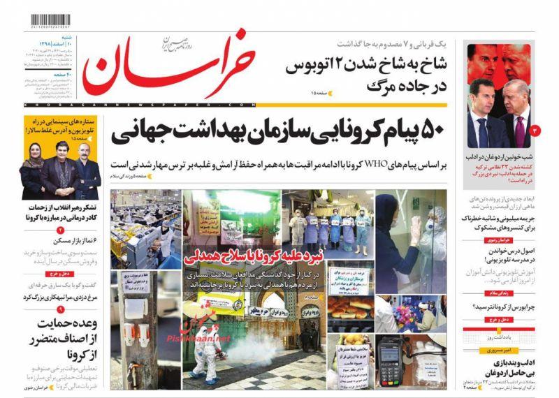 عناوین اخبار روزنامه خراسان در روز شنبه ۱۰ اسفند
