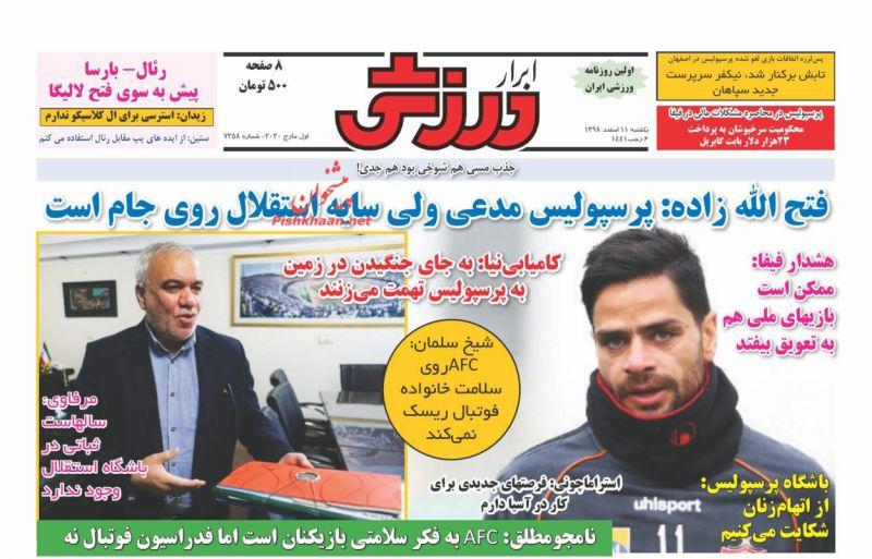 عناوین اخبار روزنامه ابرار ورزشى در روز یکشنبه ۱۱ اسفند