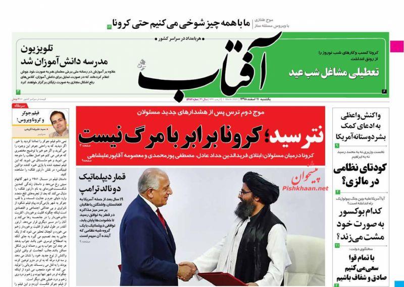 عناوین اخبار روزنامه آفتاب یزد در روز یکشنبه ۱۱ اسفند