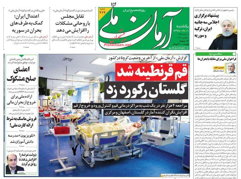 عناوین اخبار روزنامه آرمان ملی در روز یکشنبه ۱۱ اسفند
