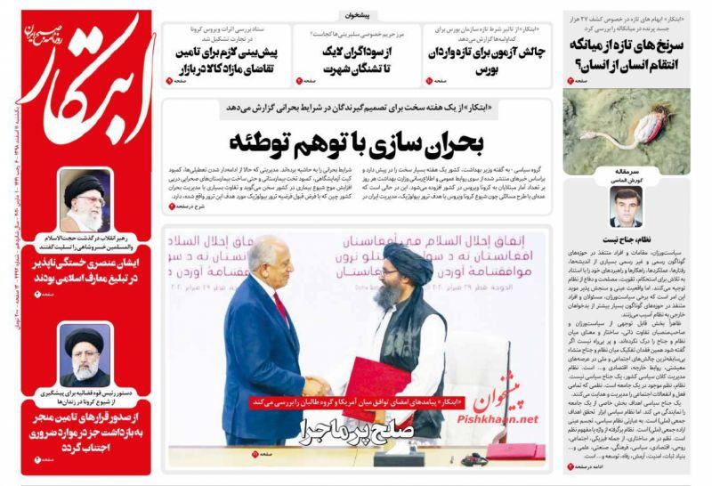 عناوین اخبار روزنامه ابتکار در روز یکشنبه ۱۱ اسفند