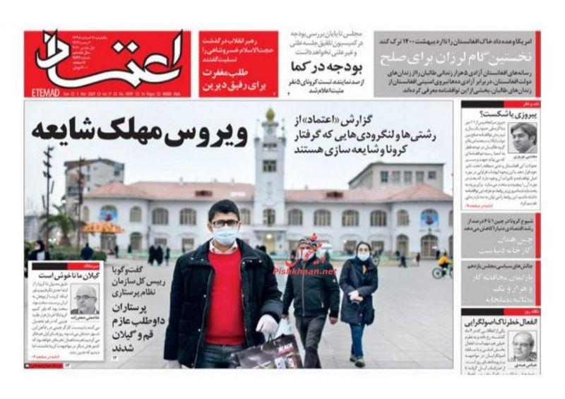 عناوین اخبار روزنامه اعتماد در روز یکشنبه ۱۱ اسفند