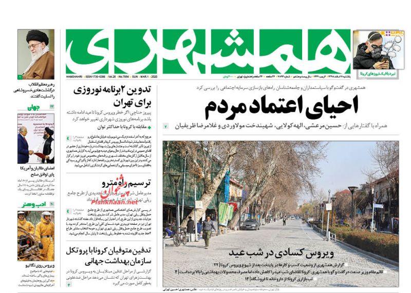 عناوین اخبار روزنامه همشهری در روز یکشنبه ۱۱ اسفند