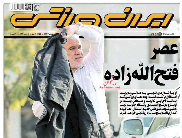 عناوین اخبار روزنامه ایران ورزشی در روز یکشنبه ۱۱ اسفند :