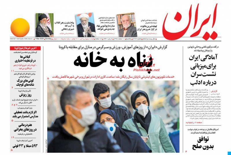 عناوین اخبار روزنامه ایران در روز یکشنبه ۱۱ اسفند
