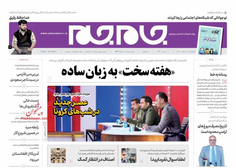 عناوین اخبار روزنامه جام جم در روز یکشنبه ۱۱ اسفند
