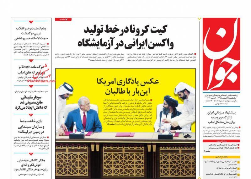 عناوین اخبار روزنامه جوان در روز یکشنبه ۱۱ اسفند