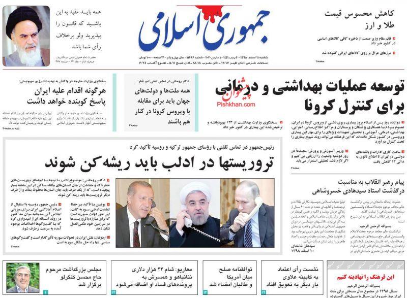 عناوین اخبار روزنامه جمهوری اسلامی در روز یکشنبه ۱۱ اسفند