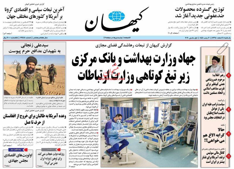 عناوین اخبار روزنامه کيهان در روز یکشنبه ۱۱ اسفند :