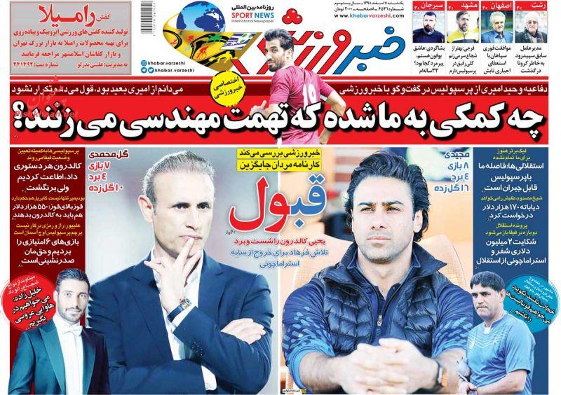 عناوین اخبار روزنامه خبر ورزشی در روز یکشنبه ۱۱ اسفند