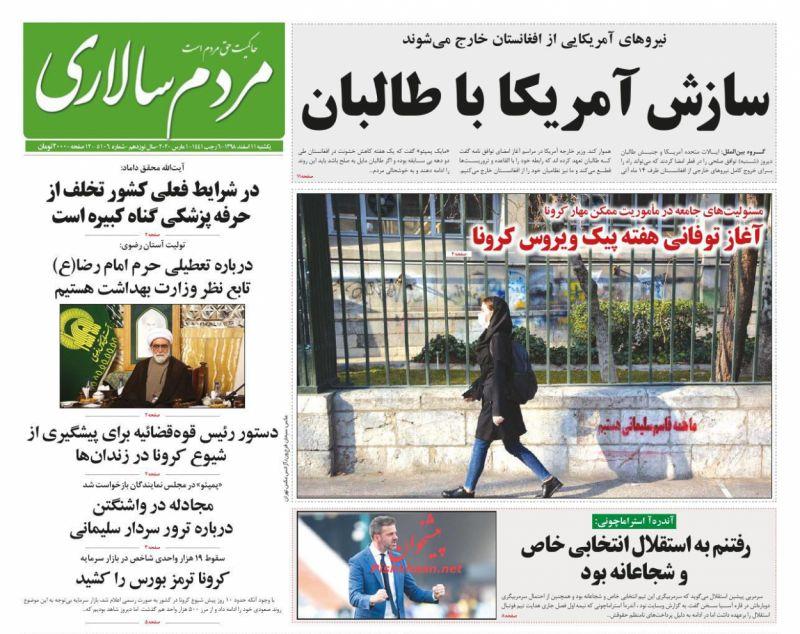 عناوین اخبار روزنامه مردم سالاری در روز یکشنبه ۱۱ اسفند