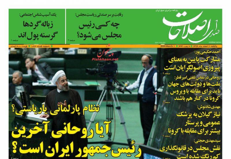 عناوین اخبار روزنامه صدای اصلاحات در روز یکشنبه ۱۱ اسفند