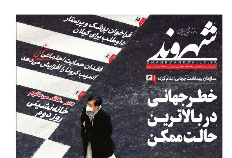 عناوین اخبار روزنامه شهروند در روز یکشنبه ۱۱ اسفند
