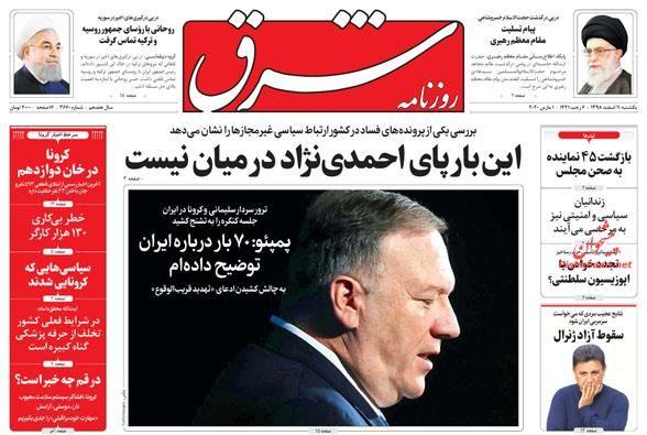 عناوین اخبار روزنامه شرق در روز یکشنبه ۱۱ اسفند