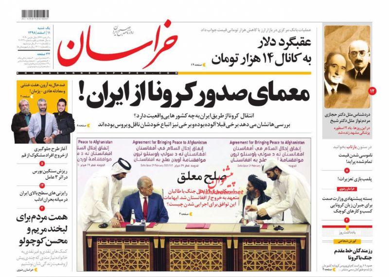 عناوین اخبار روزنامه خراسان در روز یکشنبه ۱۱ اسفند