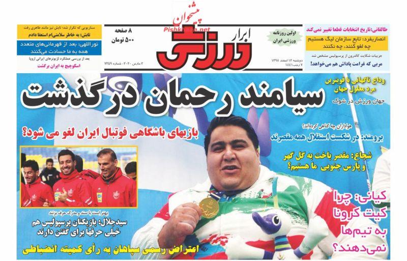 عناوین اخبار روزنامه ابرار ورزشى در روز دوشنبه ۱۲ اسفند