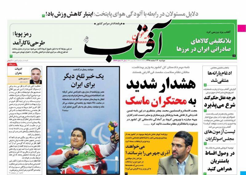 عناوین اخبار روزنامه آفتاب یزد در روز دوشنبه ۱۲ اسفند