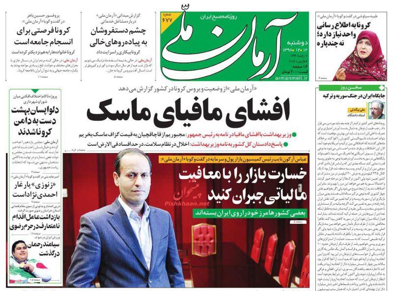 عناوین اخبار روزنامه آرمان ملی در روز دوشنبه ۱۲ اسفند