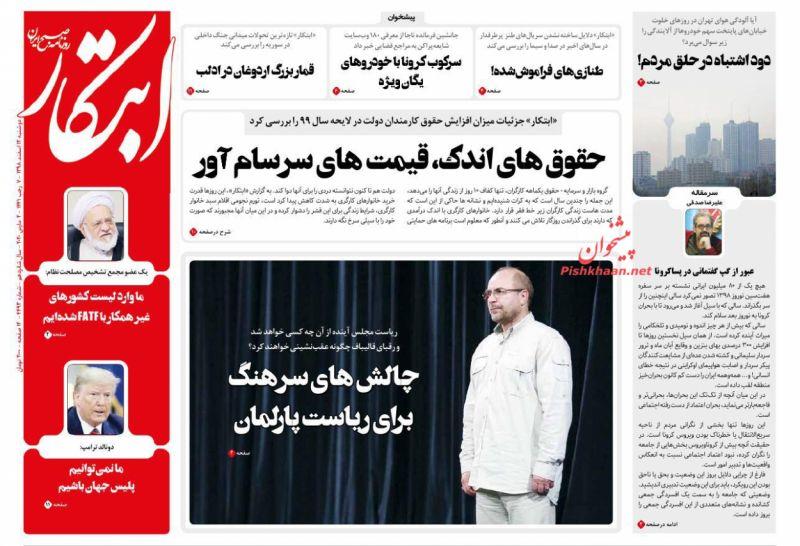 عناوین اخبار روزنامه ابتکار در روز دوشنبه ۱۲ اسفند