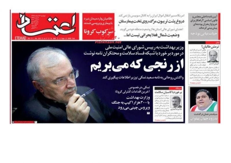 عناوین اخبار روزنامه اعتماد در روز دوشنبه ۱۲ اسفند