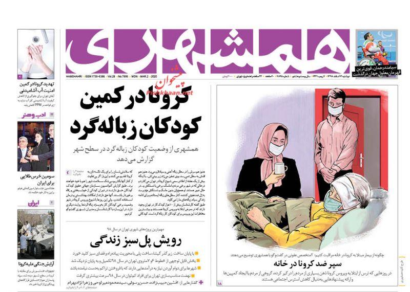عناوین اخبار روزنامه همشهری در روز دوشنبه ۱۲ اسفند