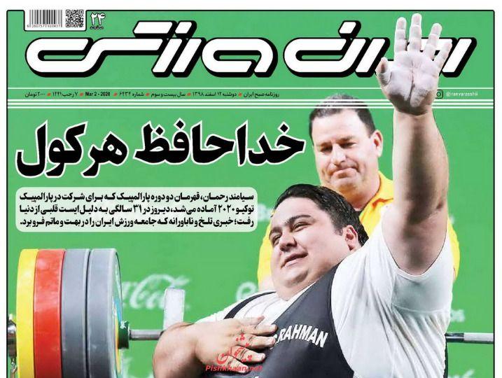 عناوین اخبار روزنامه ایران ورزشی در روز دوشنبه ۱۲ اسفند