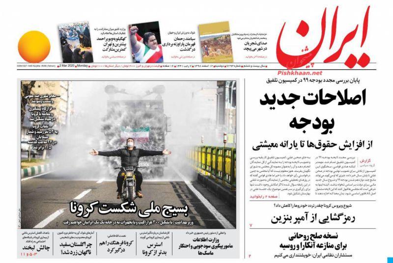 عناوین اخبار روزنامه ایران در روز دوشنبه ۱۲ اسفند