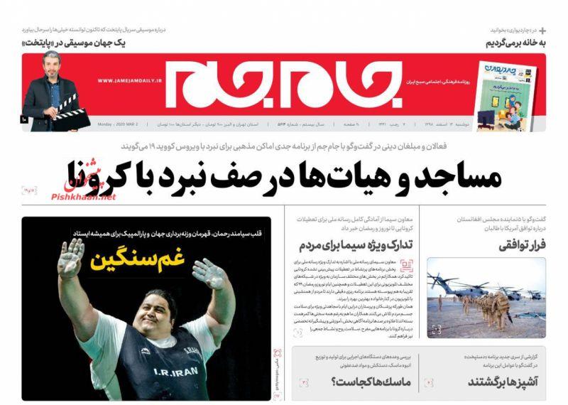 عناوین اخبار روزنامه جام جم در روز دوشنبه ۱۲ اسفند