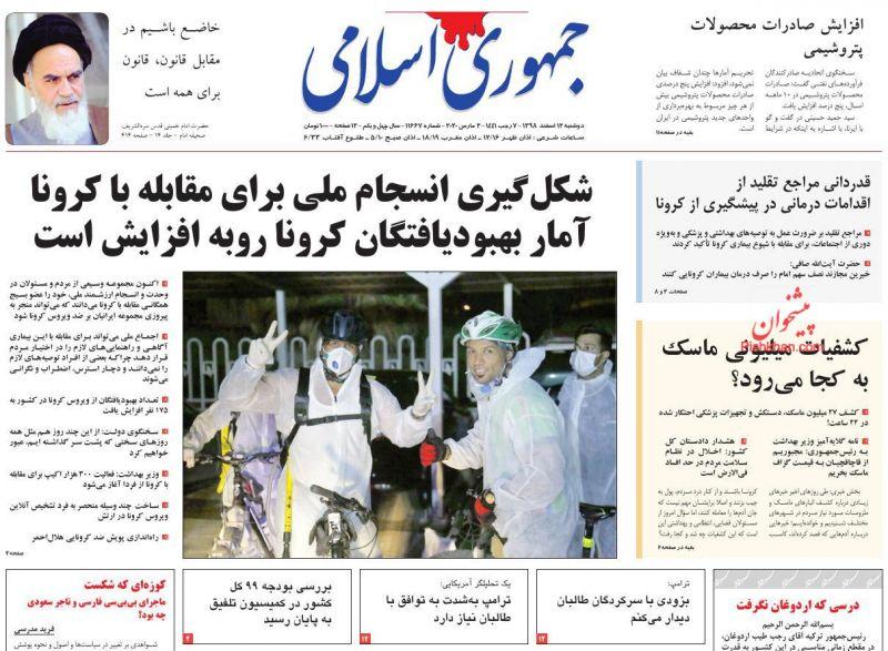 عناوین اخبار روزنامه جمهوری اسلامی در روز دوشنبه ۱۲ اسفند