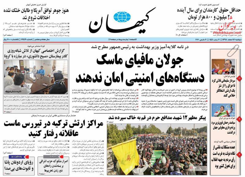 عناوین اخبار روزنامه کيهان در روز دوشنبه ۱۲ اسفند