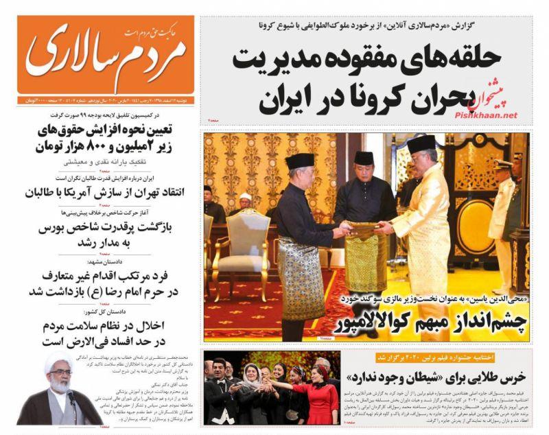 عناوین اخبار روزنامه مردم سالاری در روز دوشنبه ۱۲ اسفند