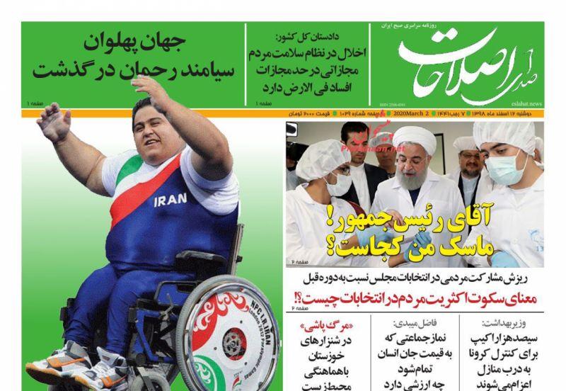 عناوین اخبار روزنامه صدای اصلاحات در روز دوشنبه ۱۲ اسفند