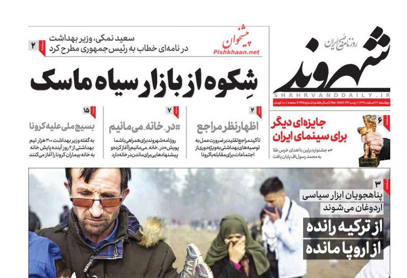 عناوین اخبار روزنامه شهروند در روز دوشنبه ۱۲ اسفند