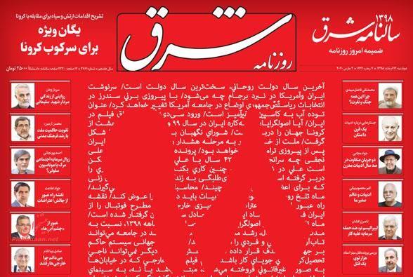 عناوین اخبار روزنامه شرق در روز دوشنبه ۱۲ اسفند