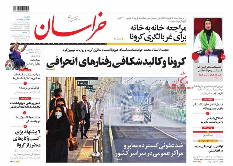 عناوین اخبار روزنامه خراسان در روز دوشنبه ۱۲ اسفند