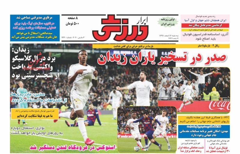 عناوین اخبار روزنامه ابرار ورزشى در روز سهشنبه ۱۳ اسفند