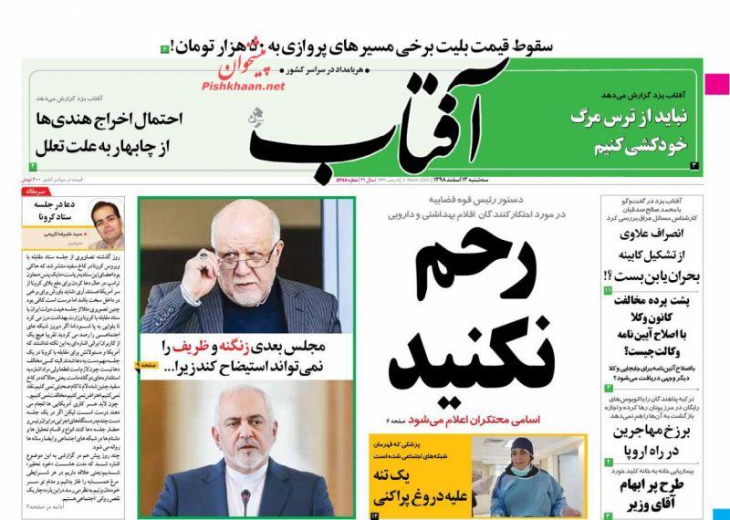 عناوین اخبار روزنامه آفتاب یزد در روز سهشنبه ۱۳ اسفند
