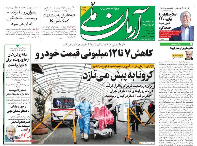 عناوین اخبار روزنامه آرمان ملی در روز سهشنبه ۱۳ اسفند