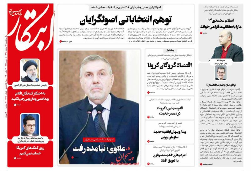 عناوین اخبار روزنامه ابتکار در روز سهشنبه ۱۳ اسفند
