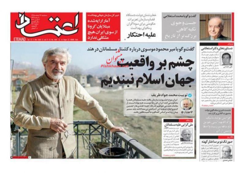 عناوین اخبار روزنامه اعتماد در روز سهشنبه ۱۳ اسفند