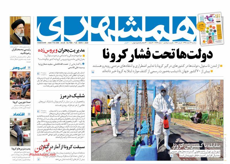 عناوین اخبار روزنامه همشهری در روز سهشنبه ۱۳ اسفند