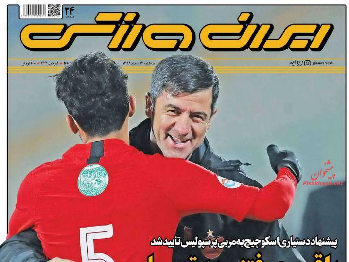 عناوین اخبار روزنامه ایران ورزشی در روز سهشنبه ۱۳ اسفند