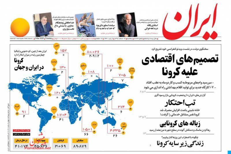 عناوین اخبار روزنامه ایران در روز سهشنبه ۱۳ اسفند